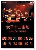 女子十二楽坊 ~日本初プレミアム演奏会~ [DVD]