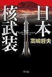 日本核武装