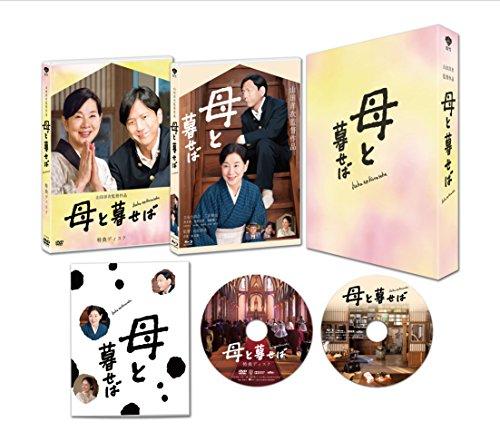 母と暮せば 豪華版(初回限定生産)[Blu-ray/ブルーレイ]