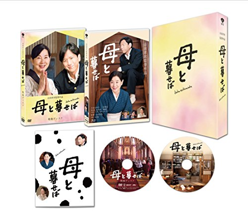 【Amazon.co.jp限定】母と暮せば 豪華版 初回限定生産(オリジナルミニクリアファイル付)(Amazonオリジナル制服チャーム付) [Blu-ray]