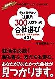 中小企業ミシュラン《2012年版》 ずっと働きたい「従業員300人以下」の会社選び