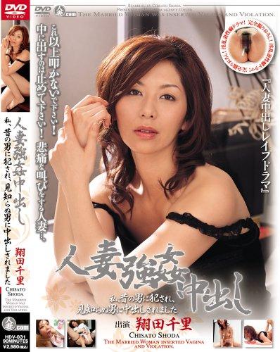 (H031)人妻強姦中出し 翔田千里