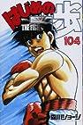 はじめの一歩 第104巻 2013年08月16日発売