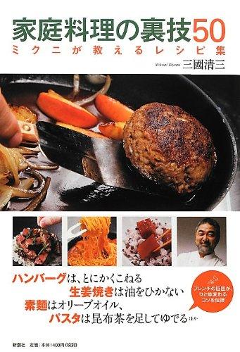 家庭料理の裏技50