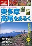奥多摩・高尾をあるく (大人の遠足BOOK―東日本)