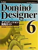 LotusDominoDesigner6アプリケーション開発ガイド