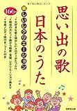 思い出の歌・日本のうた―楽しいレクリエーション
