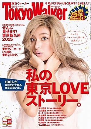 TokyoWalker東京ウォーカー 2015 No.7 [雑誌]