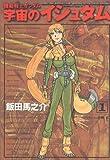 機動戦士ガンダム宇宙(そら)のイシュタム (1) (角川コミックス・エース)