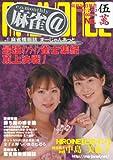 麻雀@ 5号[雑誌]