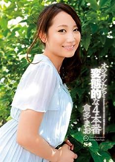 オジサンたちと変態的な4本番 倉多まお エスワン ナンバーワンスタイル [DVD]