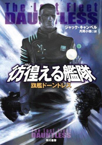 彷徨える艦隊 旗艦ドーントレス (ハヤカワ文庫SF)