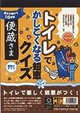 便蔵さま 2010年 カレンダー