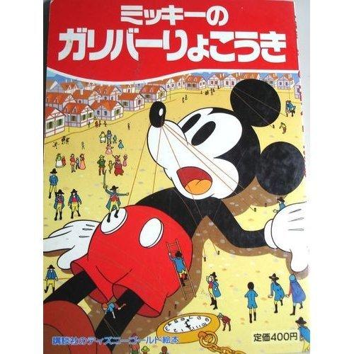 (Disney Gold picture book of Kodansha) and Ki