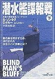 潜水艦諜報戦〈下〉 (新潮OH!文庫)