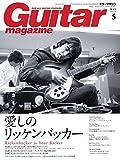 Guitar magazine (ギター・マガジン) 2015年 5月号 [雑誌]