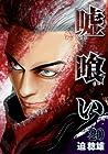 嘘喰い 第20巻 2011年03月19日発売