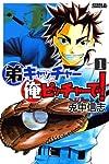 弟キャッチャー俺ピッチャーで!(1) (ライバルコミックス)