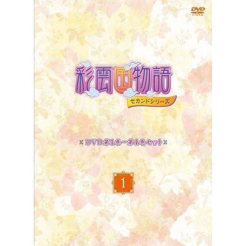 DVD「彩雲国物語」セカンドシリーズ第1巻~第4巻セット「~1~」