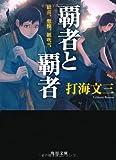 覇者と覇者  歓喜、慙愧、紙吹雪 (角川文庫)