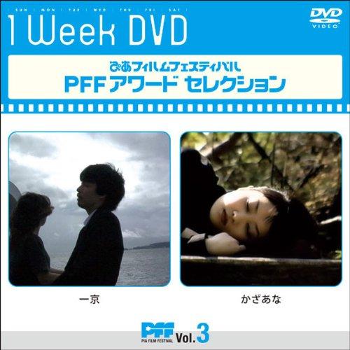 ぴあフィルムフェスティバル PFFアワード セレクション Vol.3 【一京・かざあな】(1WeekDVD)