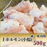 国産牛 上ホルモン(小腸) 鍋・焼肉用 (500g)