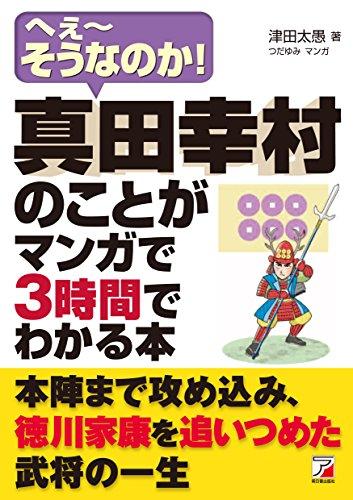 真田幸村のことがマンガで3時間でわかる本 (アスカビジネス)