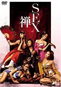 SEX&禅 [DVD]