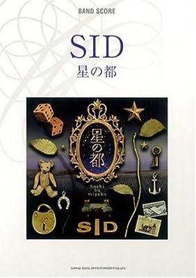 バンドスコア SID/星の都