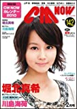 CM NOW (シーエム・ナウ) 2010年 01月号 [雑誌]