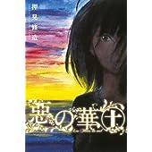 惡の華(10) (少年マガジンコミックス)