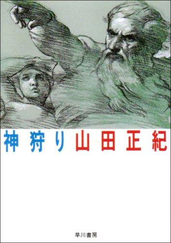 神狩り (ハヤカワ文庫 JA (88))