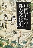 中国五千年 性の文化史