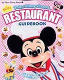 東京ディズニーリゾート レストランガイドブック (My Tokyo Disney Resort)