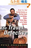 The Travel Detective: How to Get the Best Service and the Best Deals from Airlines, Hotels, Cruise Ships, and Car Rental A...