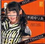 2014年卓上カレンダー SKE48 木崎ゆりあ