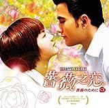 ドラマ「薔薇之恋~薔薇のために~」日本版サウンドトラック(DVD付)