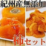 紀州産 無添加あんぽ柿ミニサイズ8個入+無添加柿チップ 大袋150g×2袋セット ランキングお取り寄せ