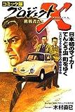 コミック版 プロジェクトX挑戦者たち−日本初のマイカーてんとう虫 町を行く