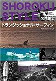 宮内謙至 ショーロク・スタイル トランジッショナル・サーフィン For More Fun [DVD]