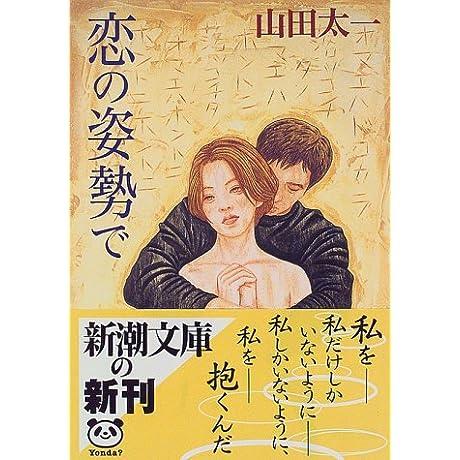 恋の姿勢で (新潮文庫)