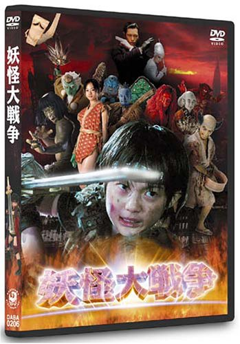 妖怪大戦争 DTSスペシャル・エディション (初回限定生産) [DVD]