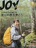 ヤマケイ JOY (ジョイ) 2009 秋号 No.76[雑誌]