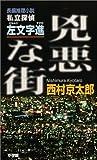 兇悪な街―私立探偵・左文字進 (文芸ポストNOVELS)