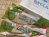 北海道本漬蔵出し糠にしん甘口 1尾入×5袋 ニシン