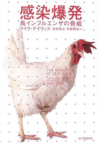 感染爆発―鳥インフルエンザの脅威