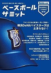 ベースボールサミット第5回 横浜DeNAベイスターズは止まらない!