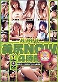 hmp美尻NOW!4時間 [DVD]