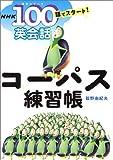 NHK100語でスタート!英会話 コーパス練習帳 (語学シリーズ)