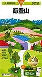 山と高原地図 飯豊山 2015 (登山地図 | 昭文社 マップル)